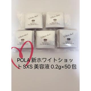 ポーラ(POLA)のPOLA 新ホワイトショットSXS 美容液 0.2g×50包(美容液)