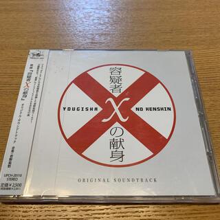 映画『容疑者Xの献身』オリジナル・サウンドトラック