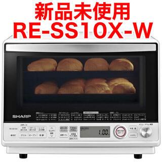 SHARP - 新品未使用 過熱水蒸気 オーブンレンジ 31L RE-SS10X-W スチーム