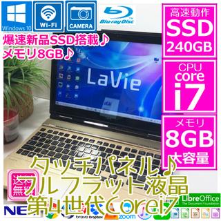 NEC - タッチパネル Core i7ノートパソコン 本体 Windows10 SSD