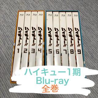シュウエイシャ(集英社)のハイキュー!!Blu-ray(アニメ)
