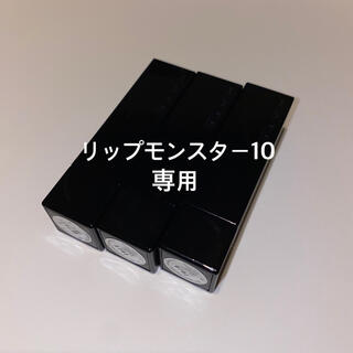 KATE - リップモンスター10 専用