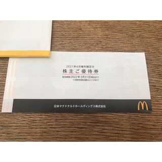 マクドナルド 株主優待券 一冊  (フード/ドリンク券)