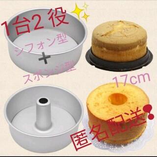 シフォンケーキ型 + 丸型 17センチ 製菓 匿名配送
