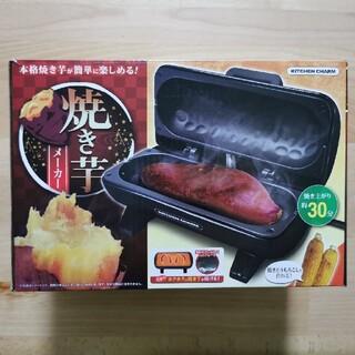 焼き芋メーカー