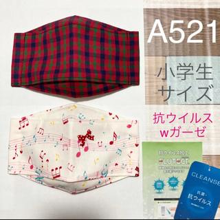 インナーマスク 女の子 2枚 A521(外出用品)