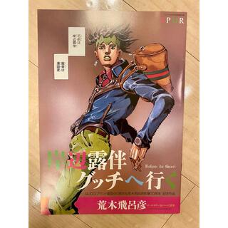 集英社 - SPUR 2011年10月号 別冊付録『岸辺露伴グッチへ行く』