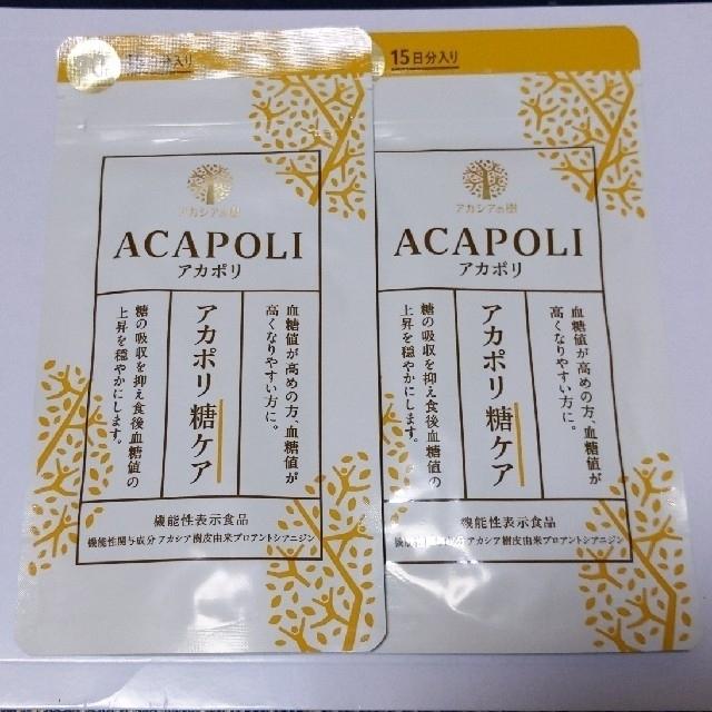 🟡アカポリ糖ケア コスメ/美容のダイエット(ダイエット食品)の商品写真
