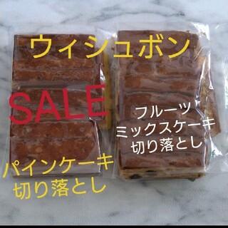 ウィッシュボンフルーツミックスケーキ切り落とし・パインケーキ切り落としセット(菓子/デザート)