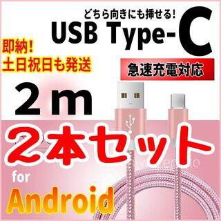 アンドロイド(ANDROID)のType-C タイプC 充電コード 2m 2本セット(バッテリー/充電器)