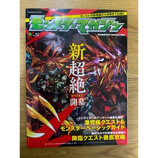 カドカワショテン(角川書店)のモンスターマガジン No.22(ゲーム)