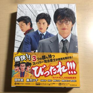 TVドラマ「びったれ!!!」DVD-BOX【初回限定生産版】 DVD