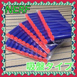 【匿名配送】50本分 ナーフ NERF スポンジ弾「ダーツ」 柔らかい吸盤タイプ