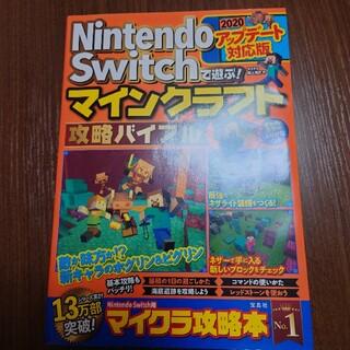 Nintendo Switchで遊ぶ!マインクラフト攻略バイブル2020アップデ