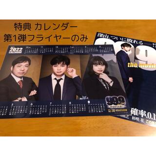 嵐 - 映画  99.9  ポスターカレンダー フライヤー 2点セット
