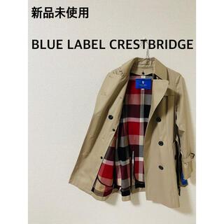 バーバリーブルーレーベル(BURBERRY BLUE LABEL)の新品未使用 BLUELABEL CRESTBRIDGE トレンチコート(トレンチコート)