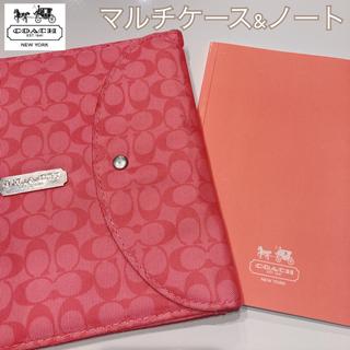 COACH - 最安値❗️希少❤️コーチ❤️マルチケース&ノートセット ピンク