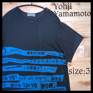 Yohji Yamamoto - Yohji Yamamoto ヨウジヤマモト 着る服ないの 半袖 カットソー 黒