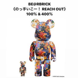 メディコムトイ(MEDICOM TOY)のBE@RBRICK《のっ手いこー! REACH OUT》100%&400%(その他)