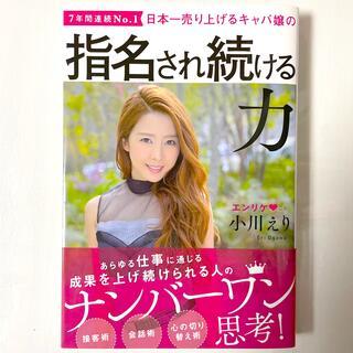 カドカワショテン(角川書店)の日本一売り上げるキャバ嬢の指名され続ける力 7年間連続No.1(その他)
