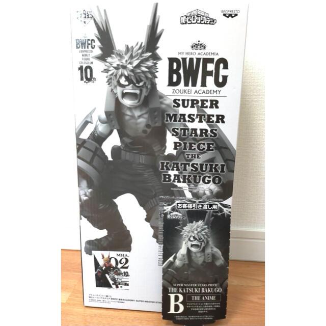 BANPRESTO(バンプレスト)の僕のヒーローアカデミア BWFC SMSP 爆豪勝己 フィギュア  B賞 エンタメ/ホビーのフィギュア(アニメ/ゲーム)の商品写真