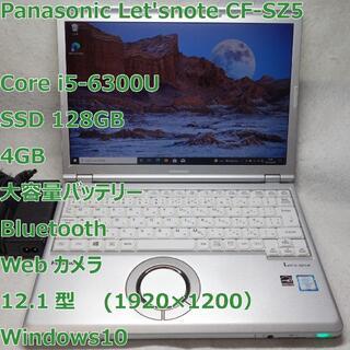 Panasonic - Let'snote CF-SZ5⭐️i5-6300U/SSD/4G/電池長持ち