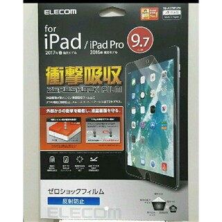 ELECOM - 新品】iPad 保護フィルム ELECOM