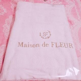 メゾンドフルール(Maison de FLEUR)のメゾンドフルール ノベルティ バスタオル ピンク(タオル/バス用品)