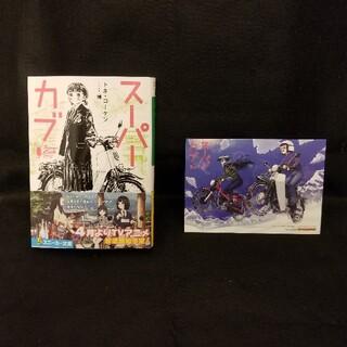カドカワショテン(角川書店)の小説 スーパーカブ 1巻 非売品イラストカード セット(文学/小説)