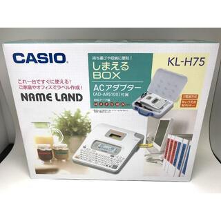 カシオ(CASIO)の【未使用品】CASIO ネームランド ラベルライター [KL-H75](テープ/マスキングテープ)