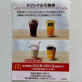 マクドナルド(マクドナルド)の【最新】マクドナルド株主優待券 ドリンク券 McDonald's(フード/ドリンク券)
