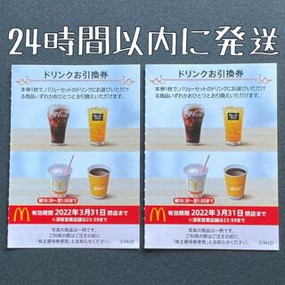 マクドナルド(マクドナルド)の【最新】マクドナルド株主優待券 ドリンク券2枚 McDonald's(フード/ドリンク券)