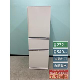 三菱 - 三菱冷蔵庫 272L 2017年製 右開き 自動製氷付 3ドア MR-CX27C