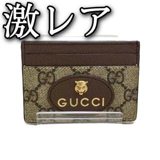 Gucci - ✨激レア✨GUCCI タイガー 虎 GGスプリーム カードケース 定期入れ