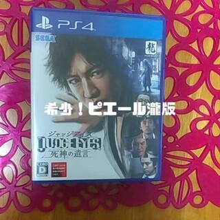 PlayStation4 - 値下げ不可☆ジャッジアイズPS4ピエール瀧版