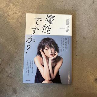 「魔性ですか」高岡早紀(文学/小説)