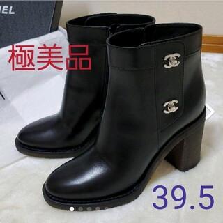 CHANEL - 極美品 未使用 CHANEL ターンロック ブーツ 39.5