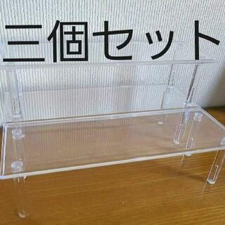 角形ディスプレイスタンド ロング3個(棚/ラック/タンス)