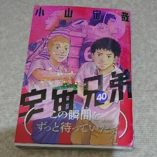 コウダンシャ(講談社)の宇宙兄弟 40(青年漫画)