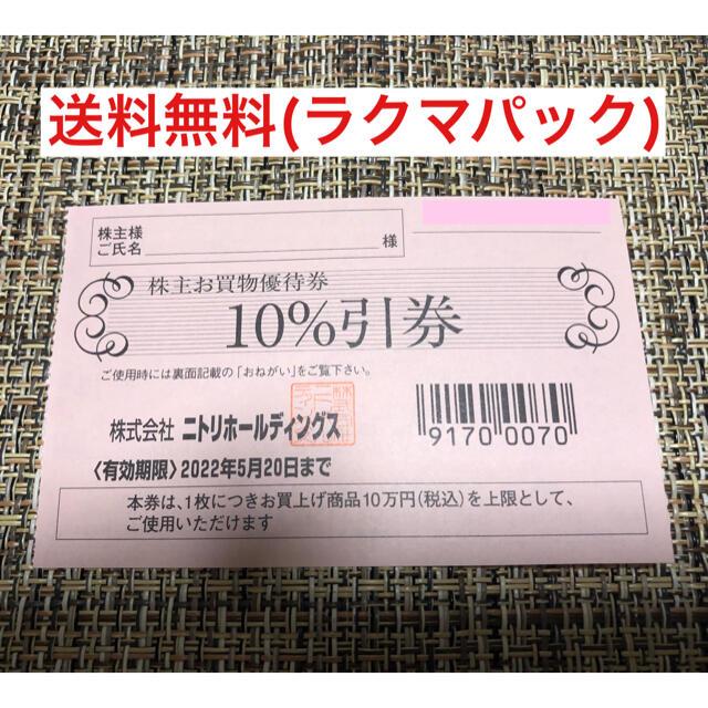 ニトリ(ニトリ)のニトリ 株主優待 2枚 チケットの優待券/割引券(ショッピング)の商品写真