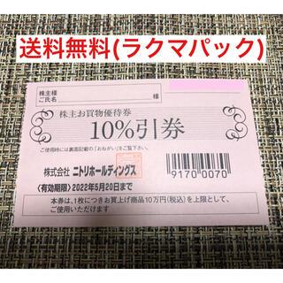 ニトリ - ニトリ 株主優待 2枚