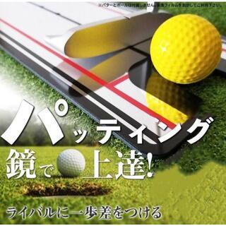パター練習ミラー ゴルフ パター 練習 トレーニング