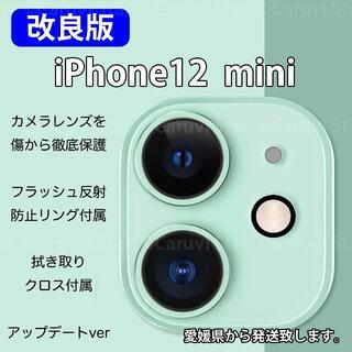 iPhone12 mini クリアガラス カメラ レンズ 保護 カバー 耐衝撃