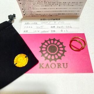 KAORU - KAORU カオル リング ゴールド イエローゴールド シンプル 13号