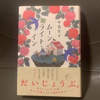 カドカワショテン(角川書店)のムーンライト・イン(文学/小説)