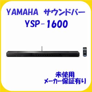 ヤマハ(ヤマハ)のYSP1600 ヤマハ サウンドバー /.未使用美品・保証有(スピーカー)