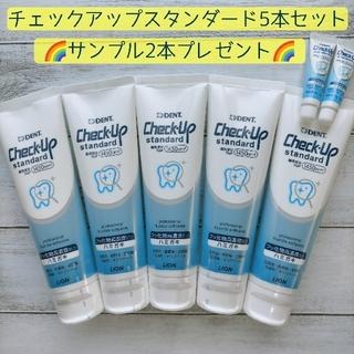 LION - チェックアップ スタンダード 5本セット 歯磨き粉 歯みがき粉 オーラルケア