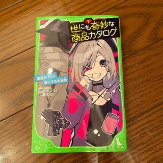 カドカワショテン(角川書店)の世にも奇妙な商品カタログ 7(絵本/児童書)