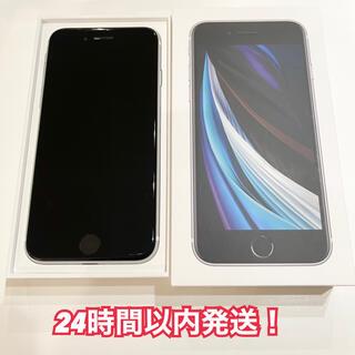 iPhone - 24時間以内発送!SIMフリー iPhone SE 第2世代 64GB ホワイト