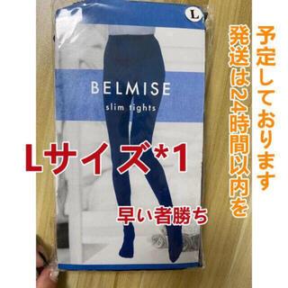 BELMISE ベルミス スリムタイツセット サイズL1枚(タイツ/ストッキング)